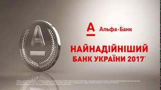 Альфа-Банк - найнадійніший банк України 2017 за версією Global Finance