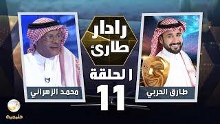 برنامج رادار طارئ مع طارق الحربي الحلقة 11 - ضيف الحلقة محمد الزهراني