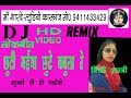 DJ REMIX BHAJAN//PINKI YADAV SHASTRI 9720509569//MAA SHARDE STUDIO KASGANJ //9411433429