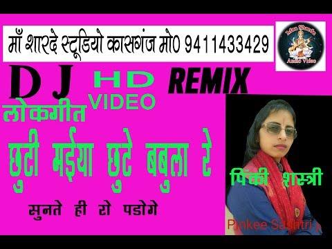 DJ REMIX BHAJAN//PINKI YADAV SHASTRI //MAA SHARDE STUDIO KASGANJ //9411433429