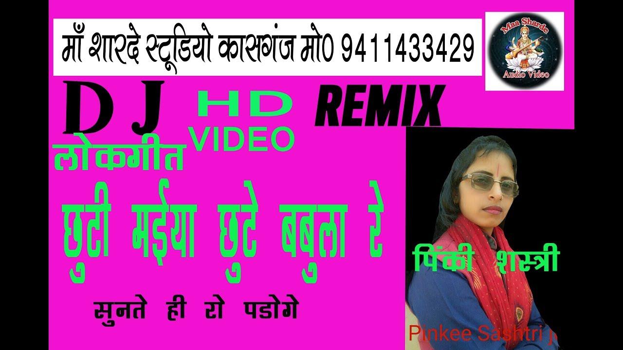 Dj Remix Bhajan Pinki Yadav Shastri  Maa Sharde Studio Kasganj