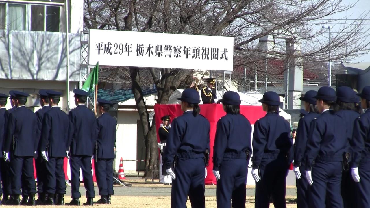 平成29年 栃木県警察年頭視閲式 ...