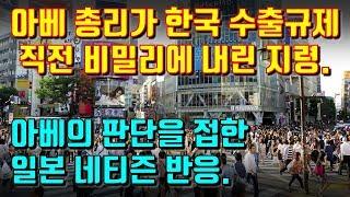 아베 총리가 한국 수출규제 직전 비밀리에 내린 지령. 아베의 판단을 접한 일본 네티즌 반응.