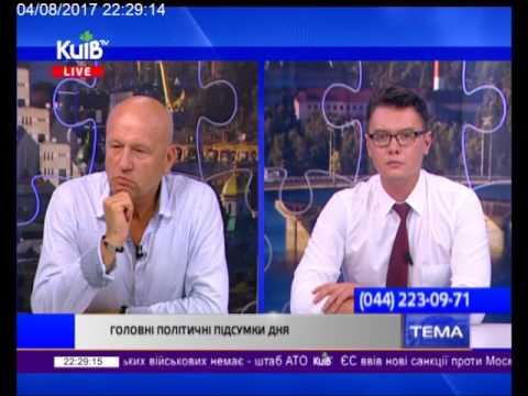Телеканал Київ: 04.08.17 Столиця 22.15