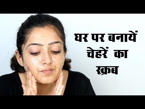 Homemade Receipe For Facial Exfoliate