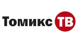 """Gambar cover Прямой эфир: """"День учителя на Томикс-ТВ"""", часть официальная"""