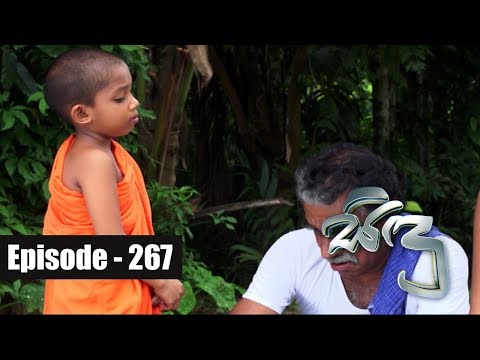 Sidu |  Episode 267 15th August 2017