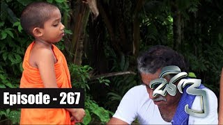 Sidu    Episode 267 15th August 2017 Thumbnail