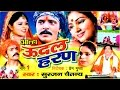 Aalha Udal Haran Part 1 ऊदल हरण भ ग 1 Surjan Chatanya Rathor Cassette mp3