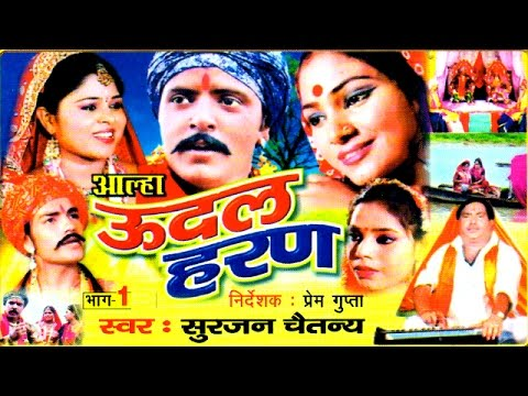 aalha udal katha download