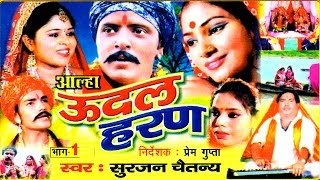 Aalha || Udal Haran Part 1 || ऊदल हरण  भाग 1 || Surjan Chatanya || Rathor Cassette