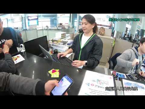 香港機場KLOOK櫃台取件上網SIM卡、八達通 @ 樂活的大方 香港