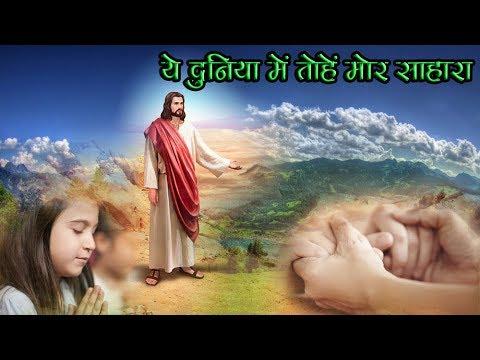 ये दुनिया में तोहें मोर सहारा Ye Duniya mein tohen mor sahara Sadri christian devotional song