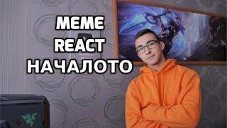 Да Започнем Със СМЯХ - Meme React