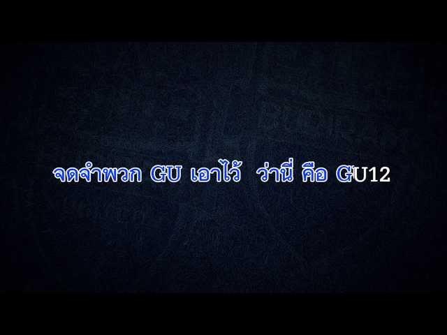 เพลง GU12