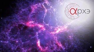 """Валерий Рубаков: """"Откуда взялось вещество во Вселенной?"""""""