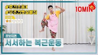 무.조.건 뱃살빠지는 운동 (feat.아랫뱃살,내장지방…