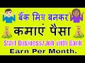बैंक मित्र बनकर कमाएं पैसा , जानिए कैसे || Start Business/Job with Bank & Earn Per Month.