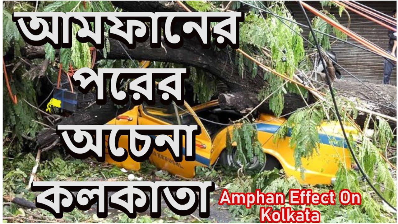 Cyclone Amphan : How Kolkata looks like after the Amphan | আমফানের পরের অচেনা কলকাতা || Watch Video