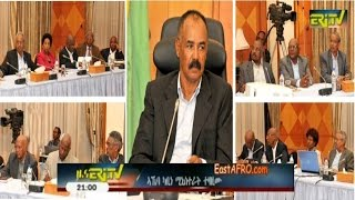 (Part 2) Eritrea Cabinet of Ministers Meeting | Eritrea ERiTV News (November 20, 2015)|