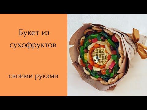 Мастер-класс. Букет из сухофруктов. Съедобная флористика. How To Make A Dried Fruit Bouquet.