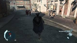 Assassin's Creed 3 прохождение на 100%. Часть 2. Миссия 7. Солдат.