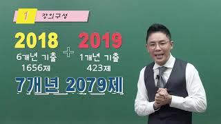 [공무원 한국사] 설민석 – 2019+2018 태건 공무원 한국사 기출문제풀이 패키지 OT