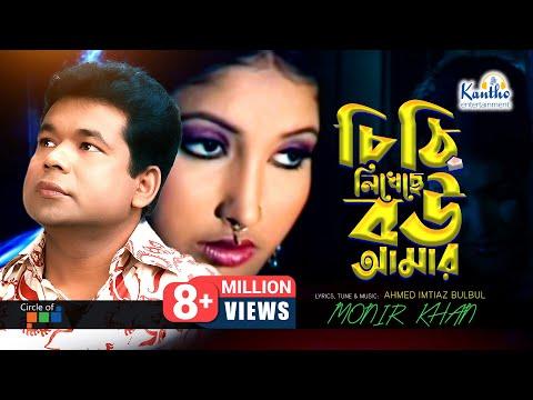 Chithi Likheche Bou Amar (চিঠি লিখেছে বউ আমার) By Monir Khan   Atanar Jibon   Bangla Video Song