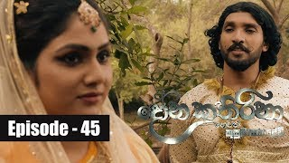 Dona Katharina | Episode 45 24th August 2018 Thumbnail