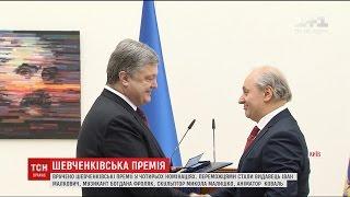 Порошенко вручив українським митцям Шевченківські премії