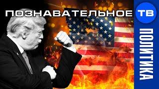 Трамп сломал Америку по приказу Хозяев Земли (Артём Войтенков)