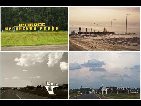 Кузбасс в фотографиях город Юрга