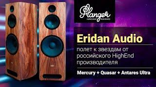 Eridan Audio - полет к звездам…