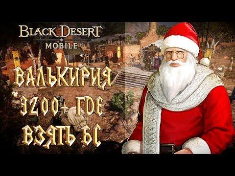 Black Desert Mobile - Валькирия 3200+ Где взять БС
