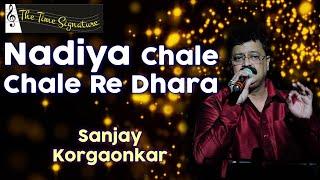 Nadiya Chale Chale Re Dhara..by Sanjay Korgaokar