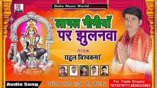 राहुल विश्वकर्मा  New Bhojpuri Devi Geet 2018