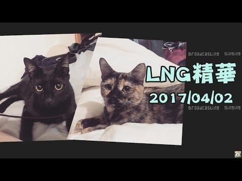 LNG精華 回憶中的OO學園 2017/04/02