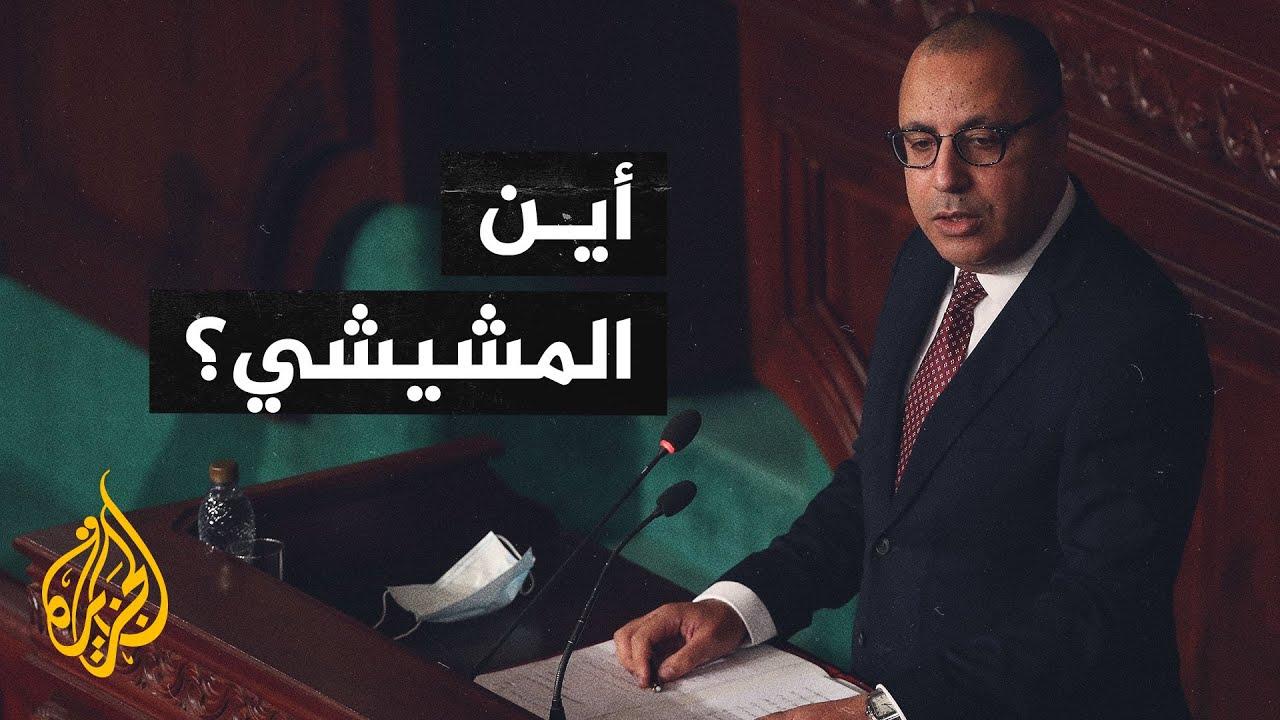 دعوات عبر المنصات التونسية للكشف عن مصير رئيس الحكومة المقال  - نشر قبل 41 دقيقة