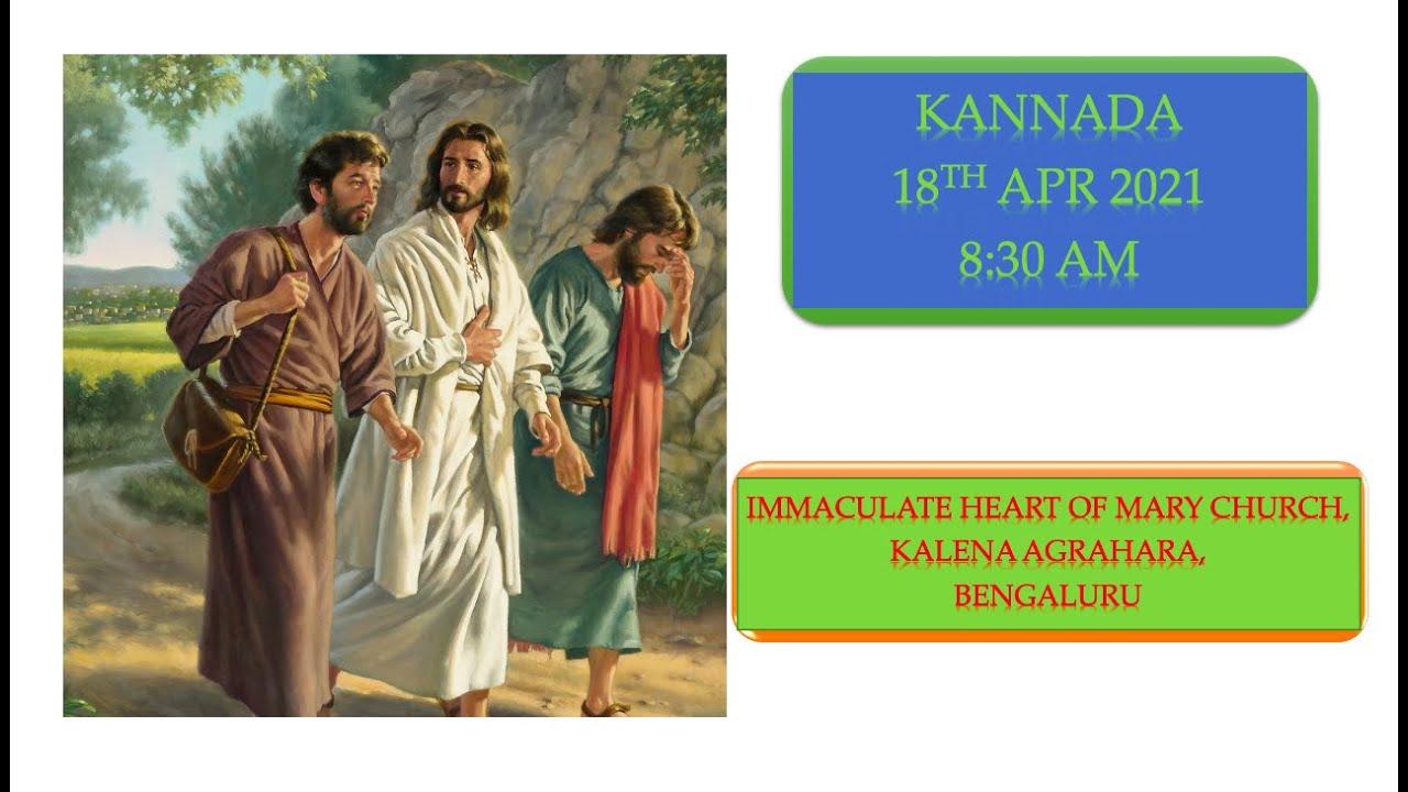 SUNDAY LIVE MASS (18 APRIL 2021) - KANNADA - 8:30 AM