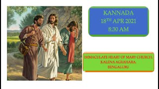 SUNDAY LIVE MASS (18 APRIL 2021) - KANNADA - 8:30 AM