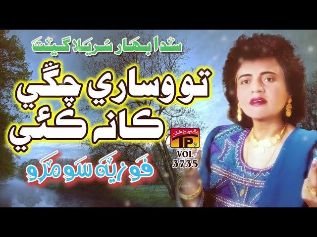 To Visaaray Changi Ka Na Kayi Aa - Fozia Soomro - Sindhi Hits Old Song - Tp Sindhi
