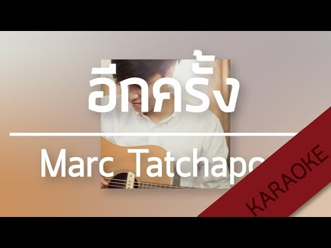 อีกครั้ง (Again) - MARC Tatchapon [Karaoke] | TanPitch