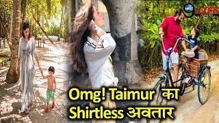 Mommy Kareena Kapoor के साथ Taimur का दिखा Shirtless अवतार, South Africa में करेंगे अपना दूसरा... |