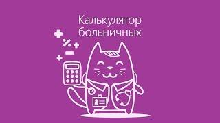 видео Через какое время оплачивают больничный