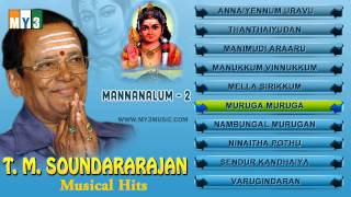 T.M.Soundararajan Devotional Songs - Mannanalam Part 2 - JUKEBOX - BHAKTHI