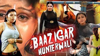 बाज़ीगर हंटरवाली || Baazigar Hunterwali || New Release Hindi Movie 2018 HD || Online Release Movie
