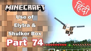 Part 74 - Use of Elytra & Shulker Box [Elytra 3 Steps] - Minecraft PE | in Hindi | BlackClue Gaming