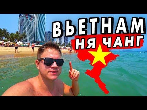 Отдых во Вьетнаме: НЯЧАНГ 2020 уникален! Пляжи, цены, отель и впечатления. Вьетнам - не Таиланд! - Видео онлайн