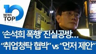 """'손석희 폭행' 진실공방…""""취업청탁 협박"""" vs """"먼저 제안"""""""