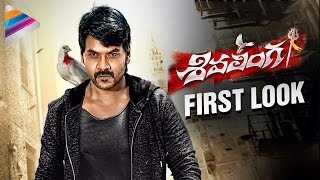 Raghava Lawrence Shivalinga Movie First Look | Ritika Singh | 2017 Telugu Movies | Telugu Filmnagar